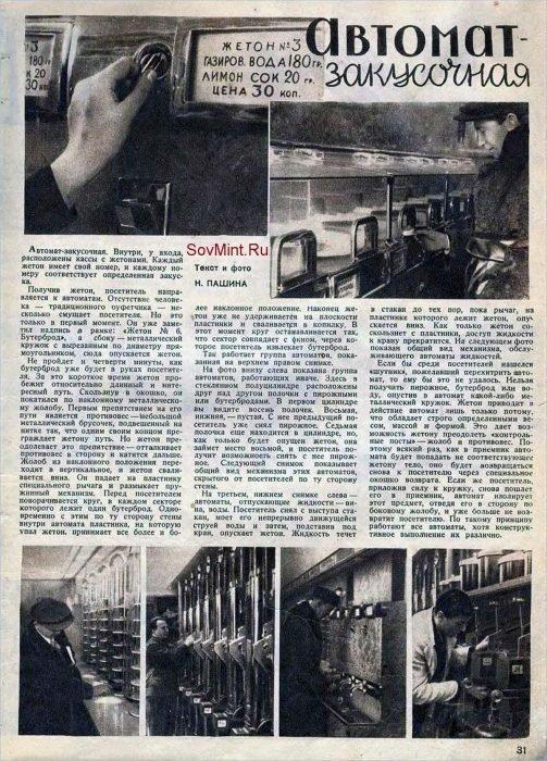 Вендинговые автоматы в СССР (4)