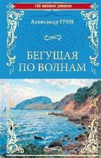 5 популярных книг о морских приключениях (4)