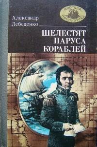 5 популярных книг о морских приключениях (5)