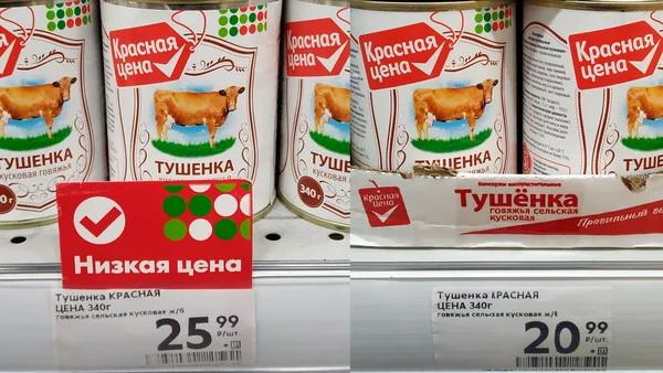 Что находится в банке с тушёнкой за 20 рублей (1)
