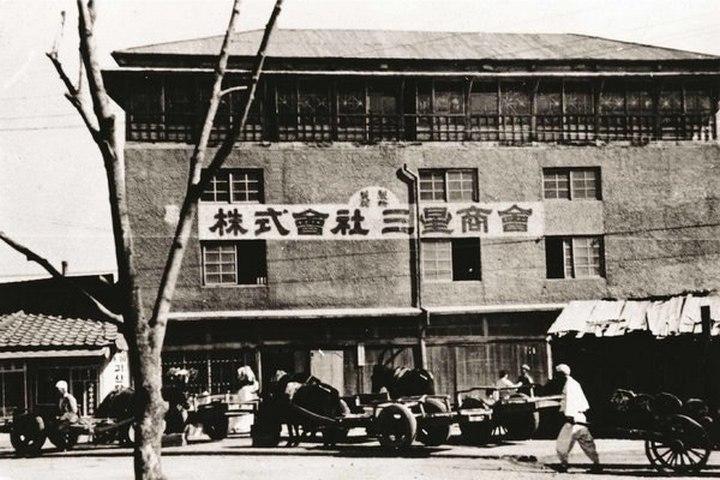 Офис компании Samsung Sanghoe, торгующей фруктами и рыбой, Корея, 1938 год