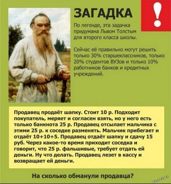 Попробуйте решить задачку Льва Толстого (1)