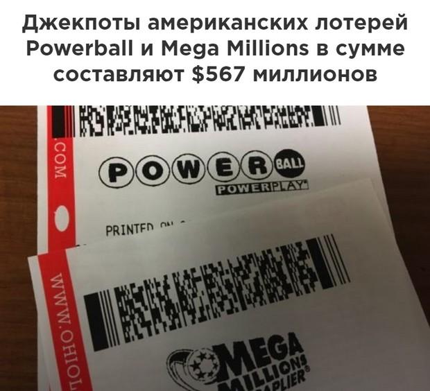 Как купить лотерейный билет в США (1)