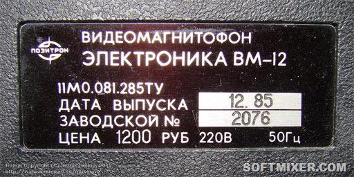 Видеомагнитофон «Электроника ВМ-12» (2)