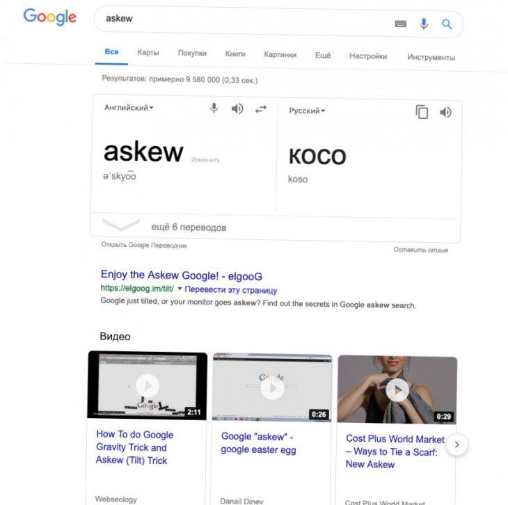Пасхалки открывающиеся через Google (1)