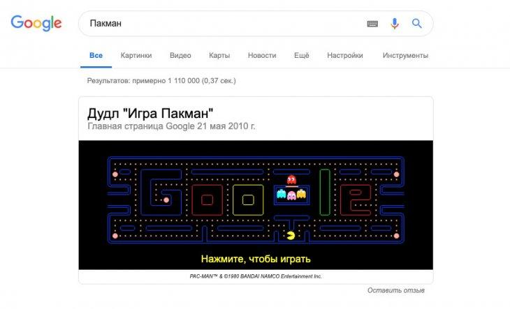 Пасхалки открывающиеся через Google (5)