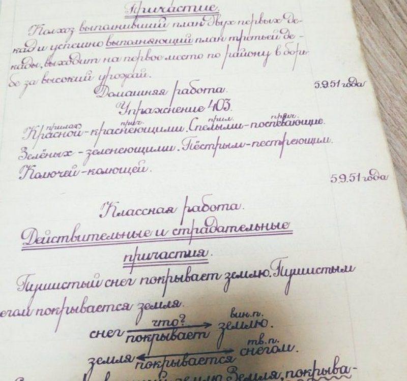 Красивый почерк одного из учеников 50-х (1)