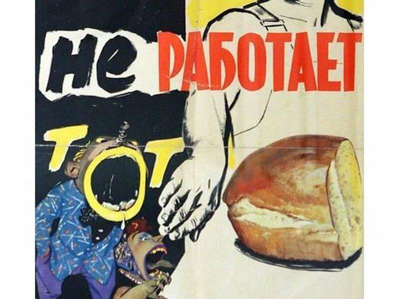 Советские плакаты посвященные продовольствию (2)