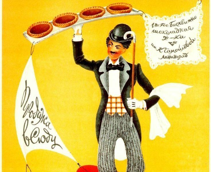 Советские плакаты посвященные продовольствию (3)