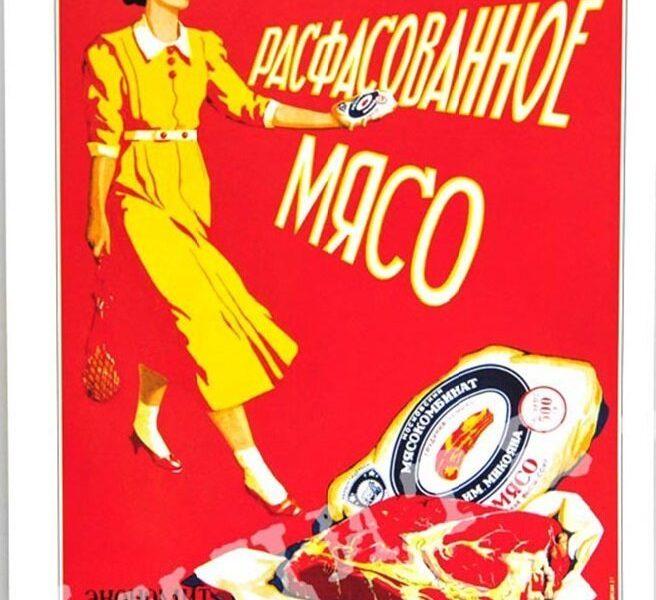 Советские плакаты посвященные продовольствию (4)