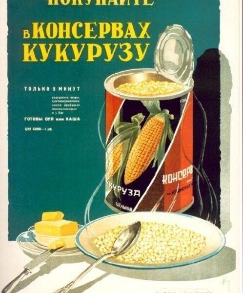 Советские плакаты посвященные продовольствию (9)