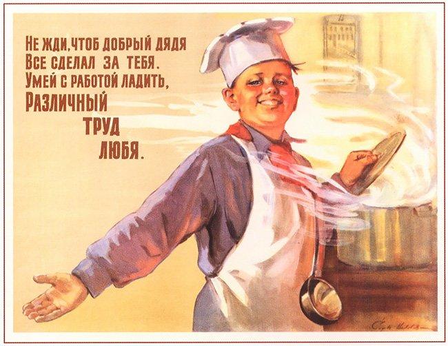 Советские плакаты о воспитании детей (11)