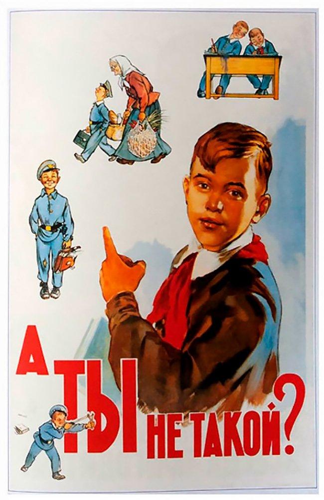 Советские плакаты о воспитании детей (9)