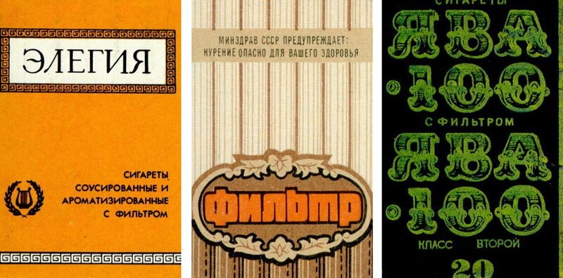 Сигареты советских времен (14)