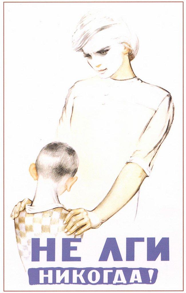 Советские плакаты о воспитании детей (7)