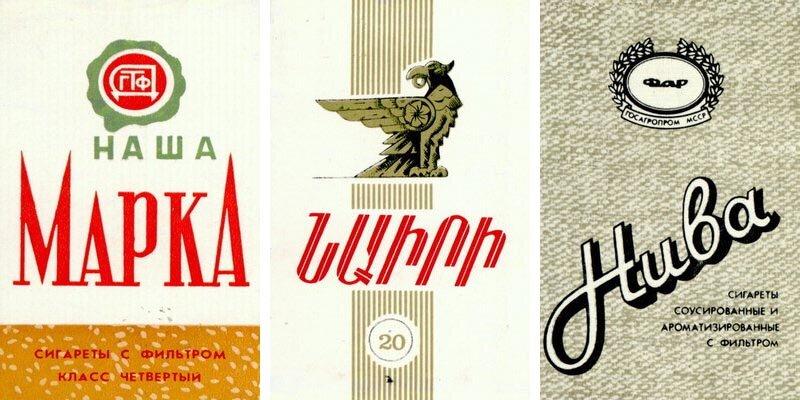 Сигареты советских времен (17)