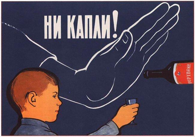 Советские плакаты о воспитании детей (19)