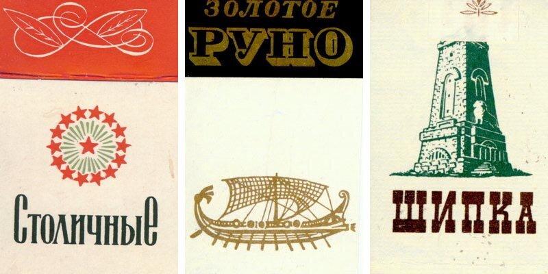 Сигареты советских времен (20)
