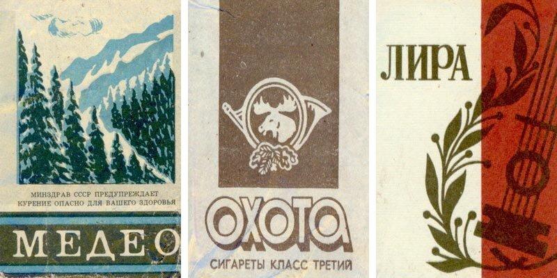 Сигареты советских времен (21)