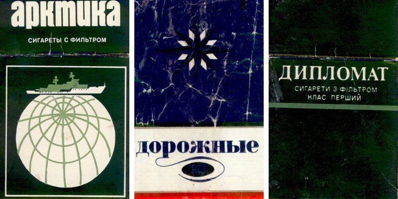 Сигареты советских времен (22)