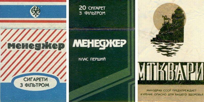 Сигареты советских времен (23)