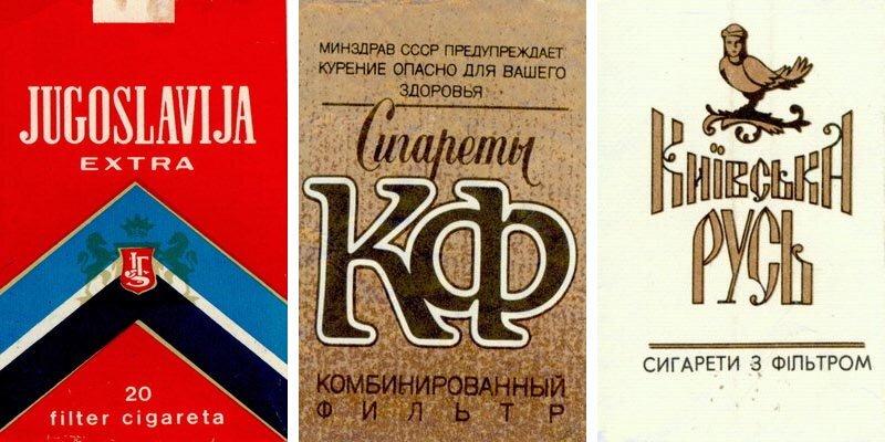Сигареты советских времен (24)