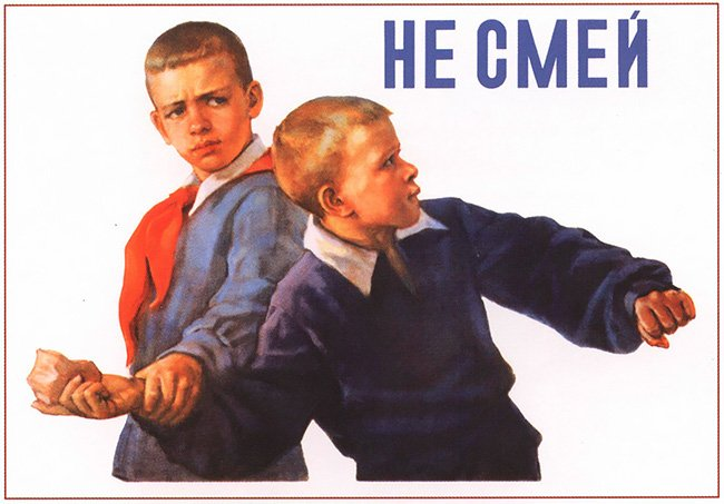 Советские плакаты о воспитании детей (18)