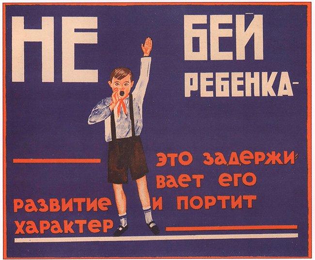 Советские плакаты о воспитании детей (14)