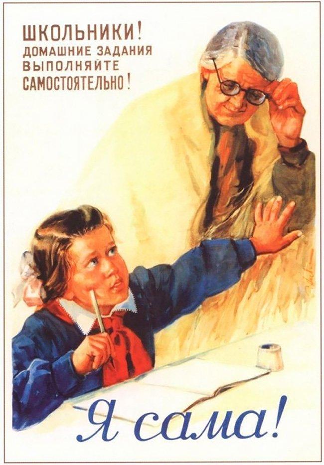 Советские плакаты о воспитании детей (12)