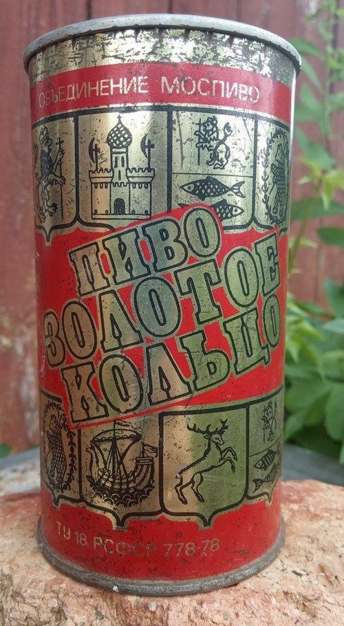 """""""Золотое кольцо"""" баночное пиво в СССР (2)"""