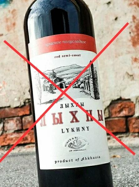 Изабелла, Лыхны и прочие винные напитки от которых стоит отказаться (1)
