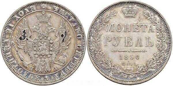 Царский рубль